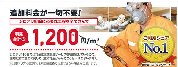 シロアリ110番業界最安値駆除費用