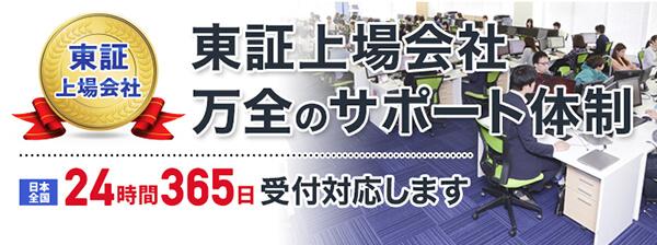 シロアリ駆除110番東証上場
